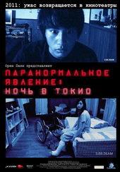 Афиша к ужасам Паранормальное явление: Ночь в Токио (2011)
