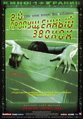 Плакат к фильму Второй пропущенный звонок (2005)