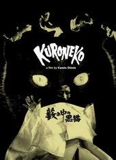 Плакат к ужасам Черные кошки в бамбуковых зарослях (1968)