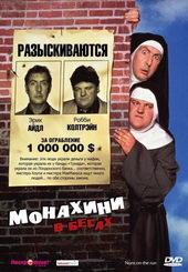 Фильм Монахини в бегах (1990)