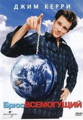 Постер из комедии Брюс всемогущий (2003)