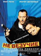 Плакат из фильма Невезучие (2003)