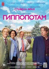Гиппопотам (2017) - комедия