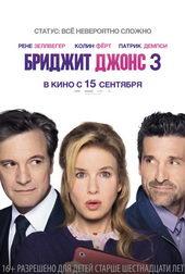 Комедия Бриджит Джонс 3 (2016)