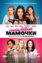 Афиша к фильму Очень плохие мамочки (2016)
