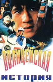 Плакат из фильма Полицейская история (1985)