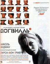 Плакат к фильму Догвилль (2003)