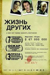 Постер к фильму Жизнь других (2007)