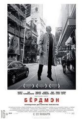 Бердмэн (2015)