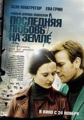 Постер к фильму Последняя любовь на земле (2011)