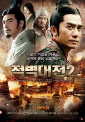 «Исторические Фильмы Китайские Японские Корейские» — 2005