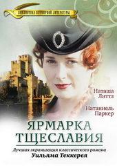 Плакат к фильму Ярмарка тщеславия (1998)