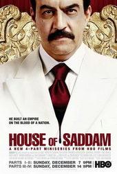 Плакат к фильму Дом Саддама (2008)