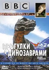 BBC: Прогулки с динозаврами (1999)
