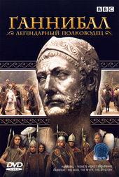 Фильм BBC: Ганнибал – легендарный полководец (2006)