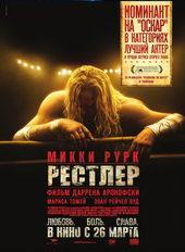 Постер к фильму Рестлер (2009)