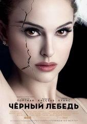 Постер к фильму Черный лебедь (2011)