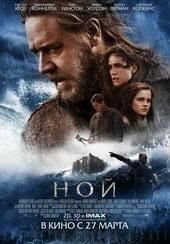 Постер к фильму Ной (2014)