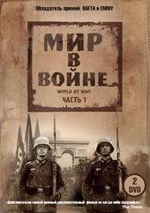 Постер к фильму Мир в войне (1973)