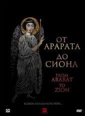 От Арарата до Сиона (2009)