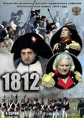 Фильм 1812 (2012)