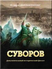 исторические документальные фильмы по истории россии