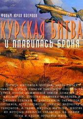 Постер к фильму Курская битва. И плавилась броня (2013)