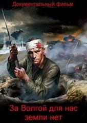 Плакат к фильму К 70-летию победы под Сталинградом. За Волгой для нас земли нет (2013)