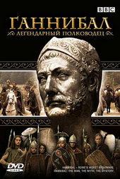 Плакат к фильму BBC: Ганнибал – Легендарный полководец (2006)