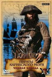 BBC: Черная борода. Настоящий пират Карибского моря (2006)
