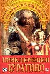 Постер к фильму Приключения Буратино (1975)