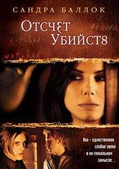 Постер Отсчет убийств (2002)