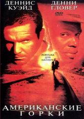 Афиша к фильму Американские горки (1997)