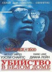 Плакат к фильму Убийство в Белом доме (1997)