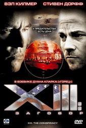 Сериал XIII: Заговор (2008)