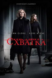 Афиша к сериалу Схватка (2007)