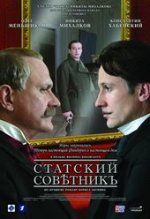 Статский советник (2005)