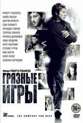 Грязные игры (2012)
