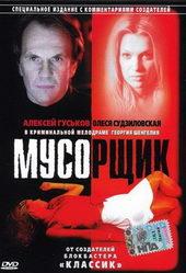 Мусорщик (2001)