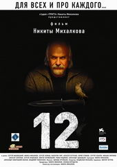 Фильм 12 (2007)