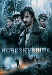 Мини-сериал Исчезнувшие (2009)