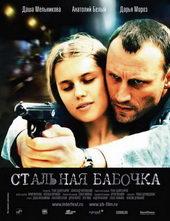 Фильм Стальная бабочка (2012)