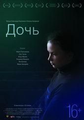 Постер к фильму Дочь (2012)