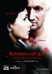 Постер к фильму Антикиллер Д.К.: Любовь без памяти (2009)