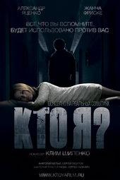 Постер к фильму Кто я? (2010)