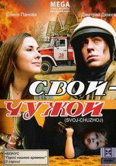 Афиша к сериалу Свой-Чужой (2008)