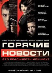 Афиша к сериалу Горячие новости (2009)
