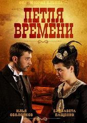 Плакат к сериалу Петля времени (2014)
