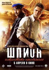 Плакат к сериалу Шпион (2012)