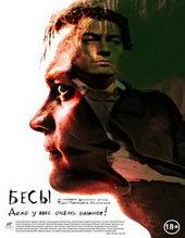 Плакат к сериалу Бесы (2014)